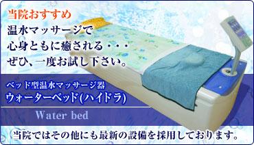 当院おすすめ温水マッサージで心身ともに癒される・・・ぜひ、一度お試し下さい。