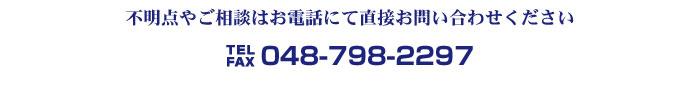 不明点やご相談はお電話にて直接お問い合わせ下さい。TEL.048-798-2297