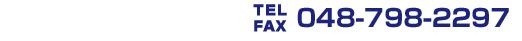 TEL・FAX:048-798-2297